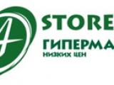A-store_logo